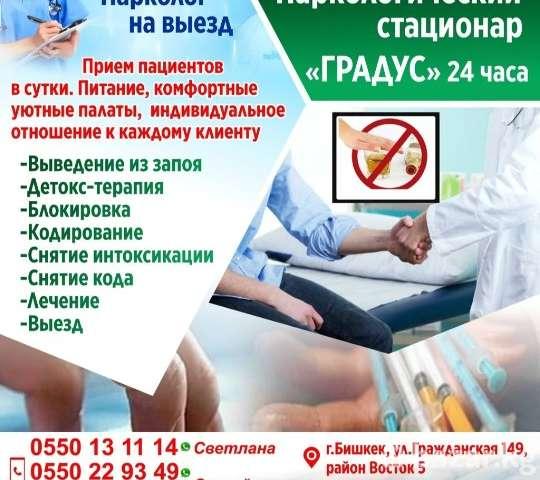 Медицинский 5 наркология пятигорск наркологии
